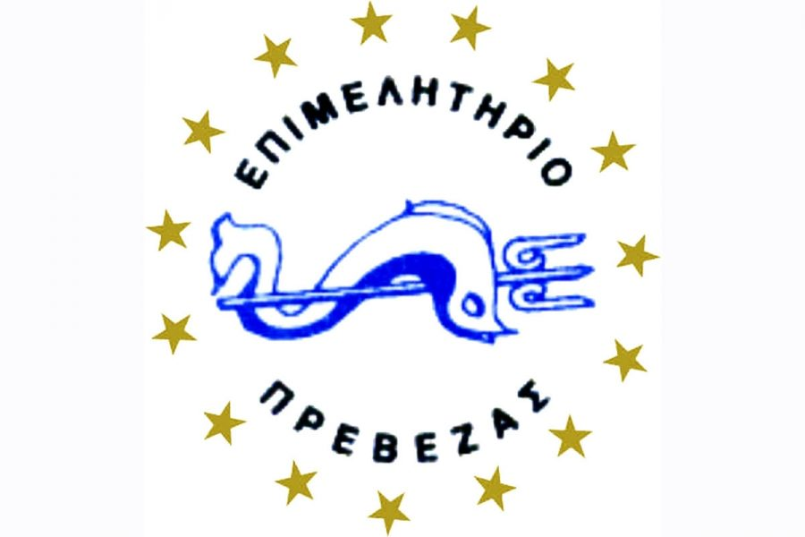 CHAMBER OF PREVEZA