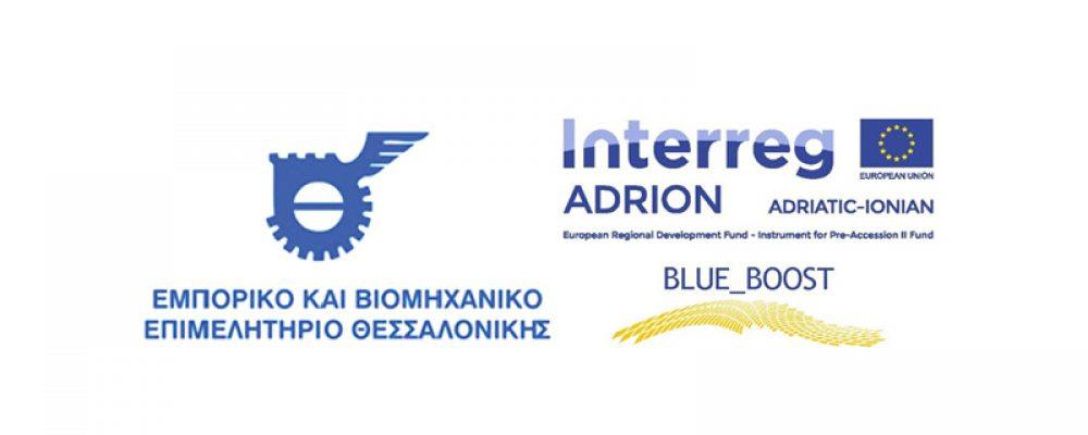"""Πρόσκληση συμμετοχής στην εκδήλωση δικτύωσης """"Brokerage Event"""", έργο BLUE_BOOST, Θεσσαλονίκη, 5 Ιουνίου 2019"""