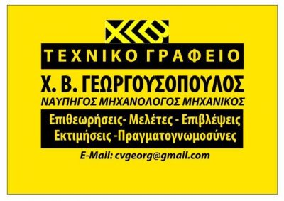 CHRISTOS V. GEORGOUSOPOULOS Technical Office
