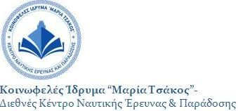 Κοινωφελές Ίδρυμα «Μαρία Τσάκος» – Διεθνές Κέντρο Ναυτικής Έρευνας & Παράδοσης