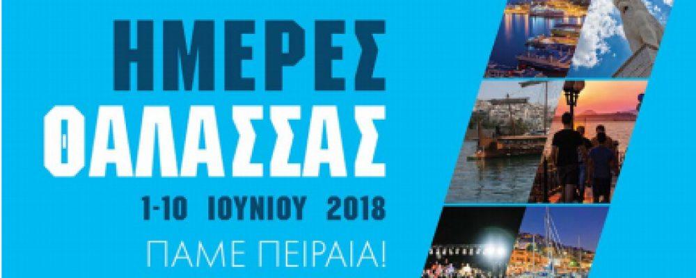 Δυναμική η συμμετοχή του Ε.Β.Ε.Π. στις «Ημέρες Θάλασσας 2018» του Δήμου Πειραιά