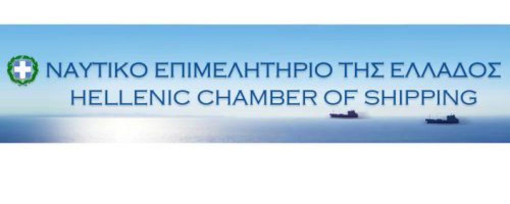 Πρόσκληση για κοπή πρωτοχρονιάτικης πίτας  του Ναυτικού Επιμελητηρίου της Ελλάδος στο πλωτό μουσείο HELLAS LIBERTY στις 10.01.2019