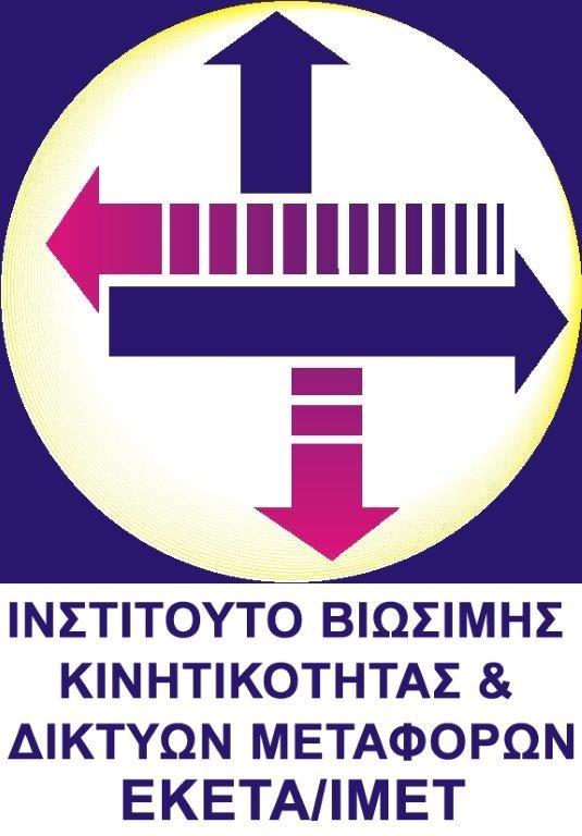 Ινστιτούτο Βιώσιμης Κινητικότητας και Δικτύων Μεταφορών